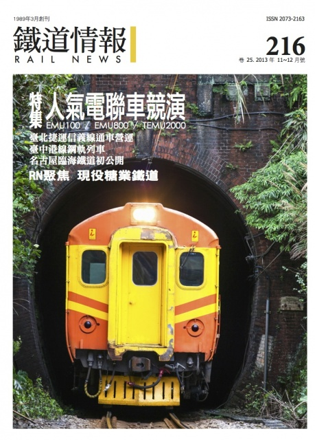 RN216 cover
