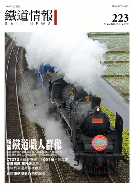 RN223cover